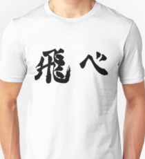 Fly (飛べ) - Haikyuu!! (Black) Unisex T-Shirt