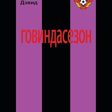 Goscha Rubchinskiy x FC by g0vinda