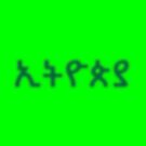 Ethiopia. (Green) by Ethiohahu