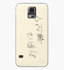 kimi no na wa - Your Name Case/Skin for Samsung Galaxy