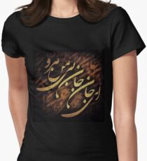 Calligraphy of a persian poem Women's Fitted T-Shirt