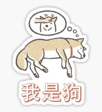 Good Pupper Sticker