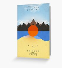 STN MTN Chained Greeting Card