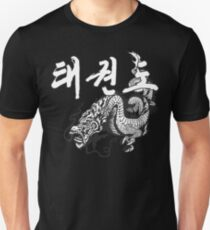Taekwondo Dragon 2  korea martial art Unisex T-Shirt