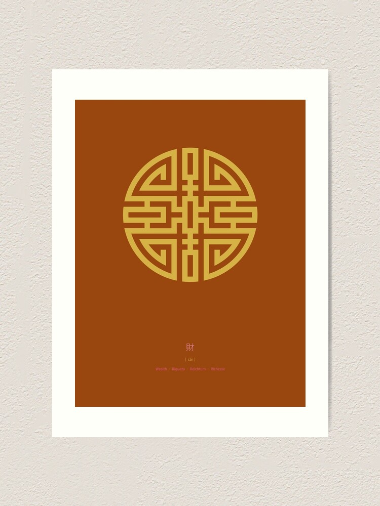 Alternate view of Cai / Wealth In Rust-Red And Beige Art Print