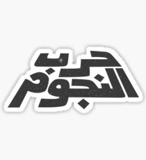 Star Wars Arabic - Grey Retro Logo Sticker