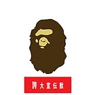 Supreme Bape - Hype Beast by lost-thoughts