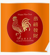 Year of the golden rooster Poster