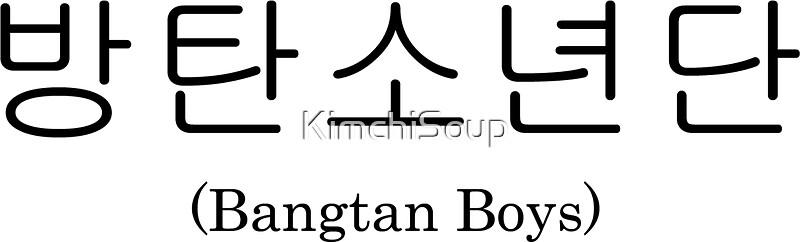 Quot Bangtan Boys Korean Name Bts Quot Stickers By Kimchisoup