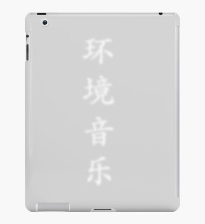 环境音乐 (huán jìng yīn yuè) (ambient music) iPad Case/Skin