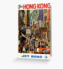 Vintage Travel Poster Hong Kong Greeting Card