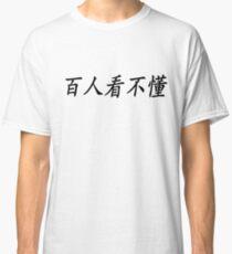 Camiseta clásica White 懂 不懂 - White People No puede leer esto