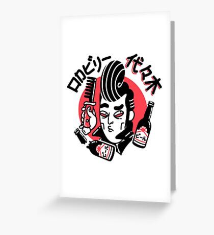 Yoyogi Rockabilly Greeting Card