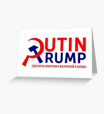 Putin Trump Make America Great Again (in Russian) Greeting Card