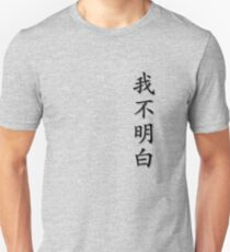 Chinese Characters - I don't understand Unisex T-Shirt