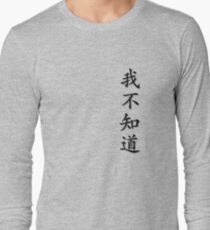Chinese Characters - I don't know T-Shirt