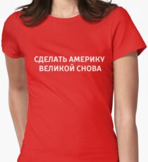 MAGA - Russian Women's Fitted T-Shirt