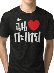 I Heart (Love) Kathoey (Ladyboy) // Thai Language Script Tri-blend T-Shirt