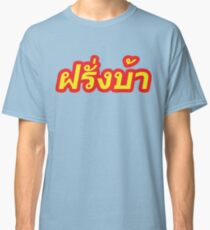 Farang Ba ~ Crazy Foreigner in Thai Language Classic T-Shirt