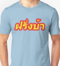 Farang Ba ~ Crazy Foreigner in Thai Language T-Shirt