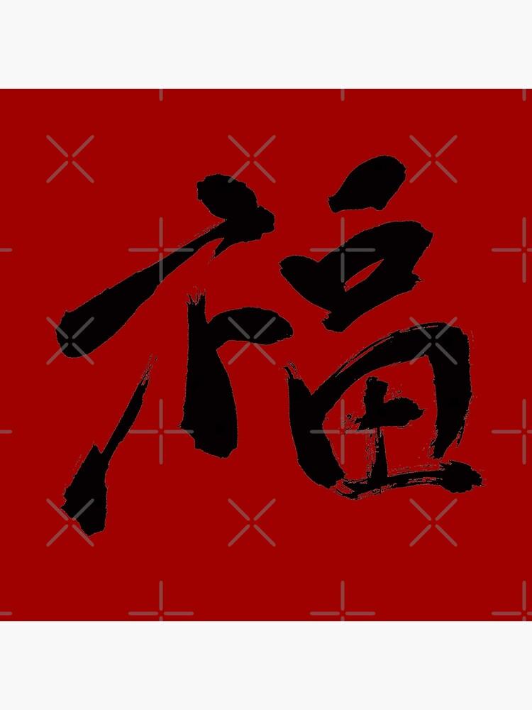 chinesische Kalligraphie des chinesischen neuen Mondjahres von realcg