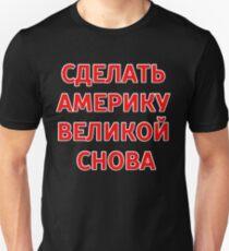 MAGA - Auf Russisch! Slim Fit T-Shirt