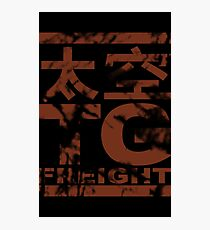 TG Freight Photographic Print
