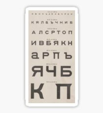 Vintage Cyrillic Script Eye Chart Sticker