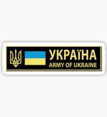 Army of Ukraine Sticker