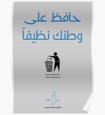 Keep Clean - Arabic Poster