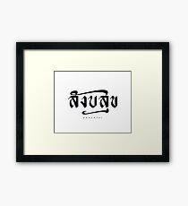 "Peaceful word in Thai ""Sa-Ngob Sook"" word art. Framed Print"