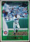246 - Brian McRae by Foob's Baseball Cards