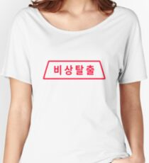 D.Va Emergency Eject Message Women's Relaxed Fit T-Shirt