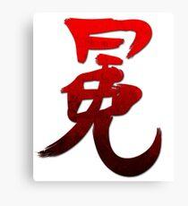 Grunge Style Kanji Japanese Calligraphy Word Crown Canvas Print