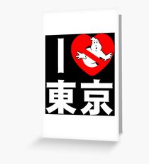 I GB Tokyo (white) v2 Greeting Card