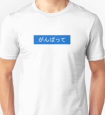 Ganbatte Japan Unisex T-Shirt