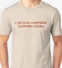 Make America Great Again in Russian T-Shirt