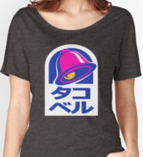 tako beru Women's Relaxed Fit T-Shirt