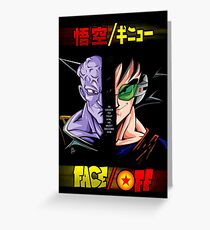 Face tu face Goku Greeting Card