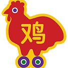 Year of the Rooster on Wheels by Dyna Moe