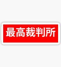 Supreme Japanese T-Shirt Sticker