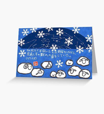 Luke 2:8 (Japanese version) Greeting Card
