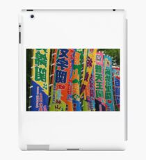 Sumo Banners in Tokyo iPad Case/Skin