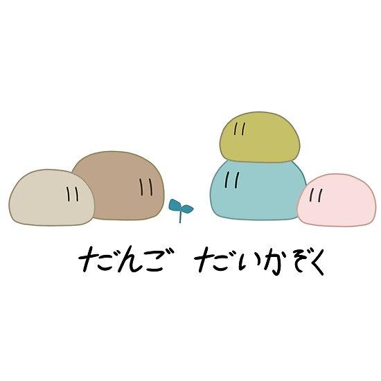 Clannad Dango Daikazoku Posters By X Lilbiscuit X Redbubble