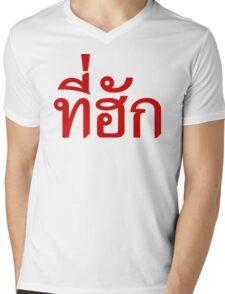 Tee-huk ~ Beloved in Thai Isan Language Mens V-Neck T-Shirt