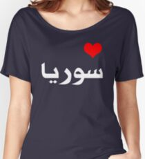 I Love Syria - Arabic Language T-shirt (Ana Ahb Syria) Women's Relaxed Fit T-Shirt