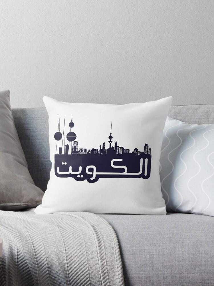 Kuwait-Stadt - Arabisches T-Shirt (Madinat Al Kuwayt) von mustardofdoom