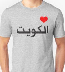 I Love Kuwait - Arabic Language T-shirt (Ana Ahb Kuwait) Unisex T-Shirt