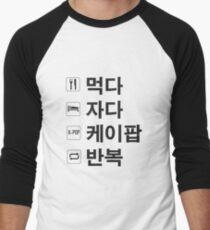 Camiseta ¾ bicolor para hombre KPOP SOLO HANGUL ver.