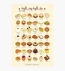 Baklawa & Halawa (Arabic) Photographic Print